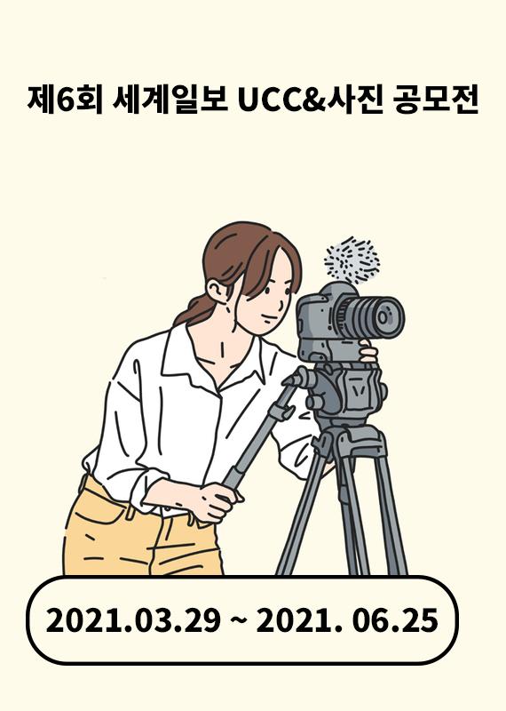 제6회 세계일보 UCC&사진 공모전