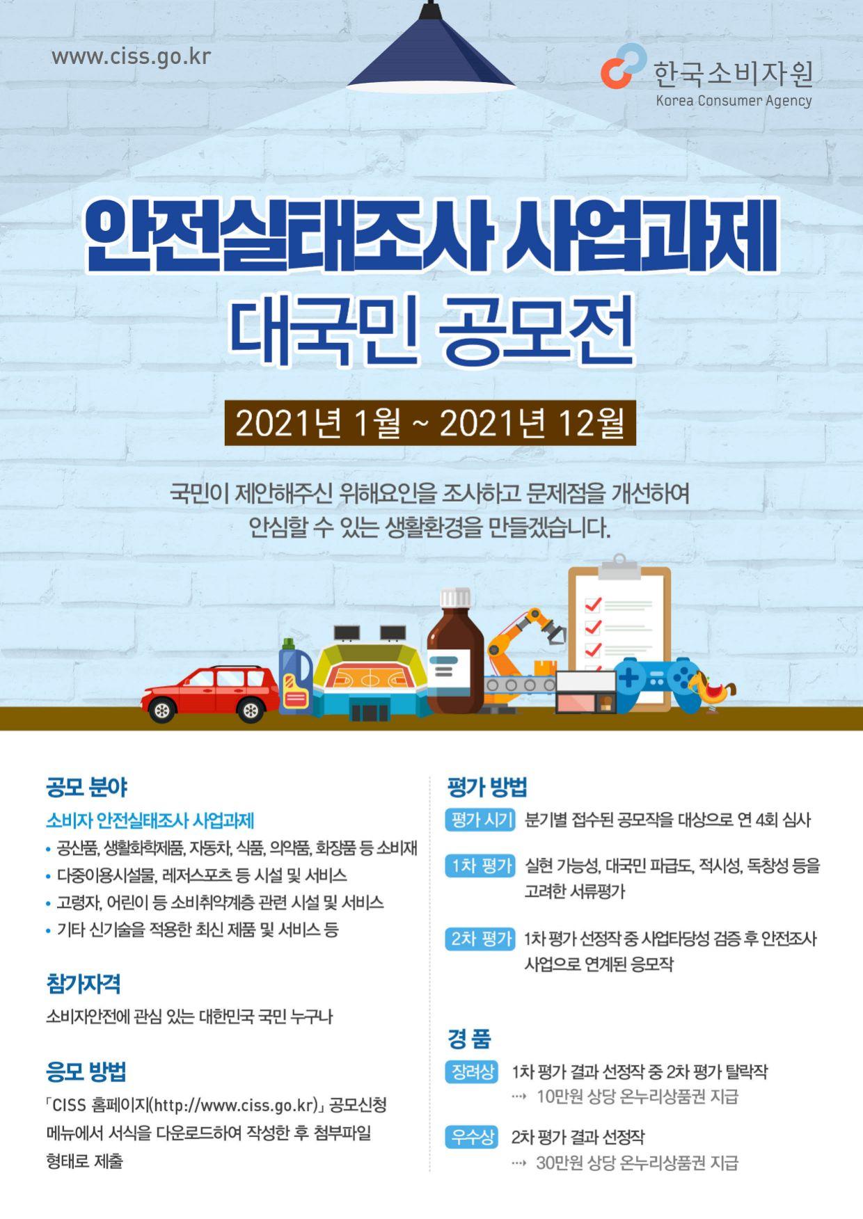 2021년 안전실태조사 사업과제 대국민 공모전
