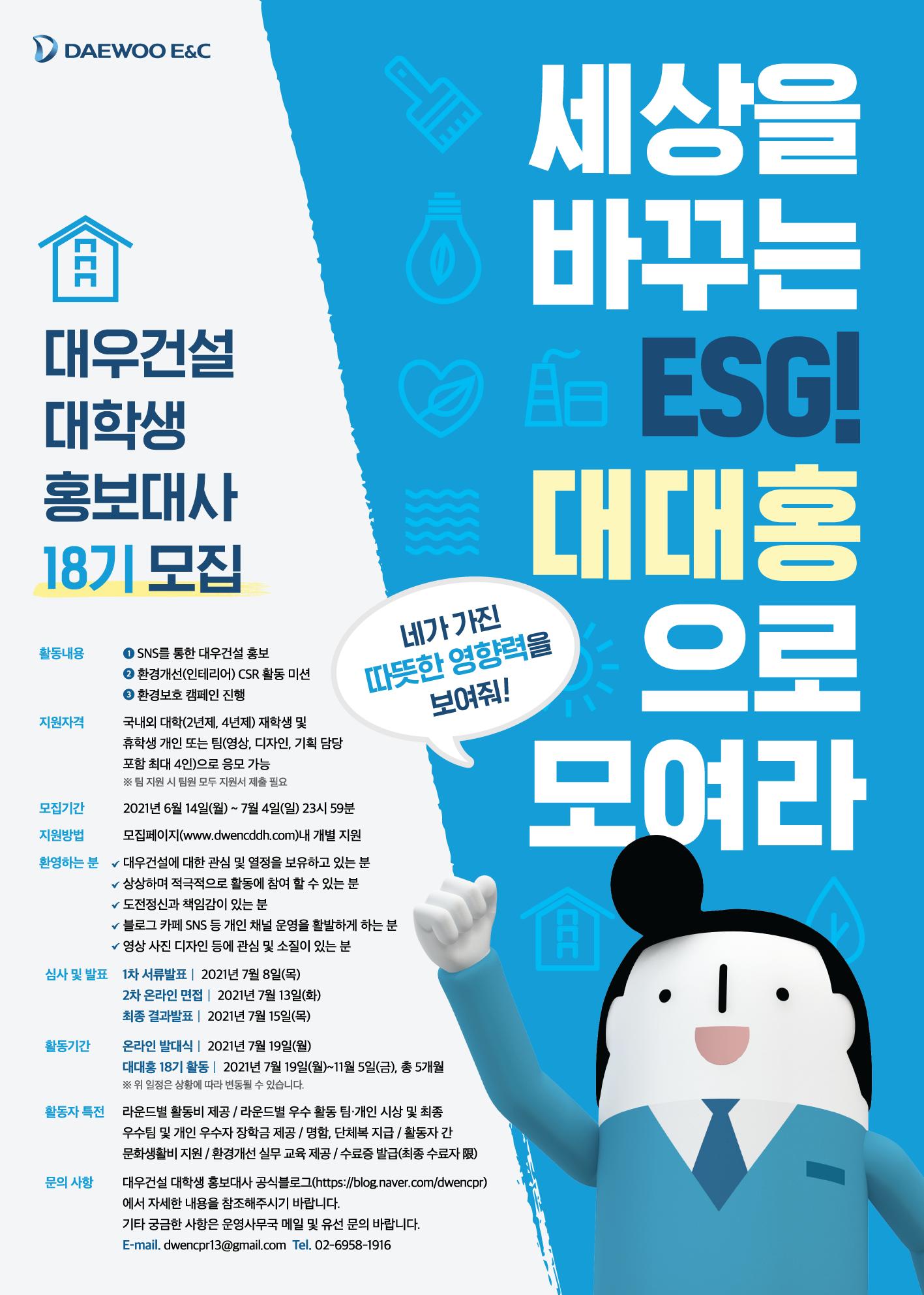 [대우건설] 대학생 홍보대사 18기 모집